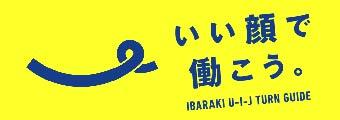 いい顔で働こう。茨城就職応援サイト