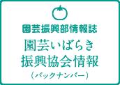 園芸振興部情報誌 園芸いばらき振興協会情報(バックナンバー)