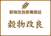 穀物改良部機関誌穀物改良