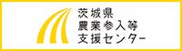 茨城県農業参入等支援センター